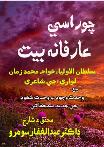 چوراسي عارفانه بيت, ليکڪ : خواجه محمد زمان لواري