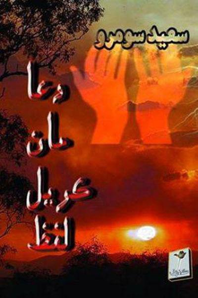 دعا مان ڪريل لفظ, ليکڪ : سعيد سومرو