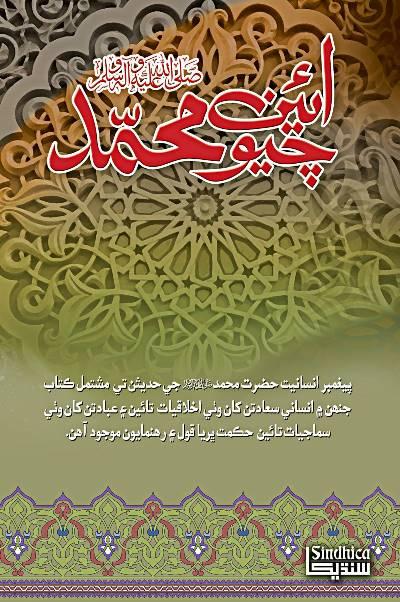ائين چيو محمد ﷺ, ليکڪ : نور احمد ميمڻ