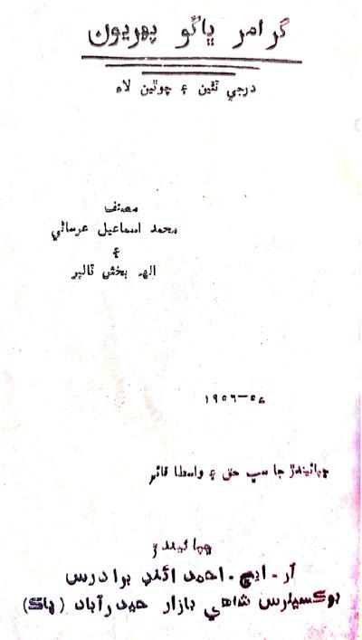 گرامر ڀاڱو پھريون (ٽئين ۽ چوٿين درجي لاءِ), مصنف : محمد اسماعيل عرساڻي