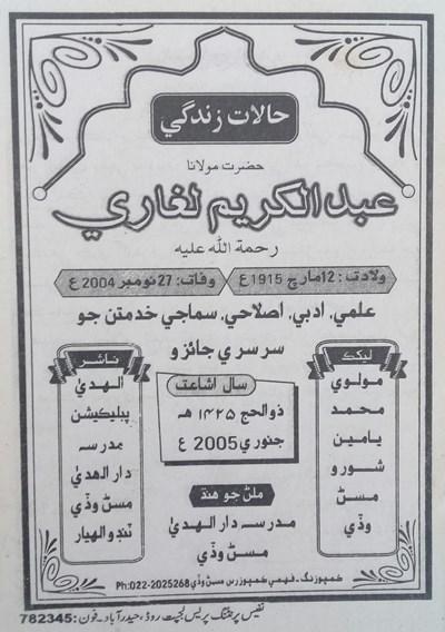 حالات زندگي حضرت مولانا عبدالڪريم لغاري, ليکڪ : مولوي محمد يامين شورو