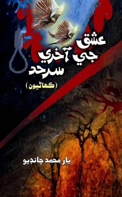 عشق جي آخري سرحد, ليکڪ : يار محمد چانڊيو