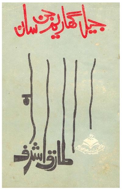 جيل گهاريم جن سان, ليکڪ : طارق اشرف