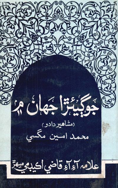 جوڳيئڙا جھان ۾ (مشاھير دادو), ليکڪ : محمد امين مگسي