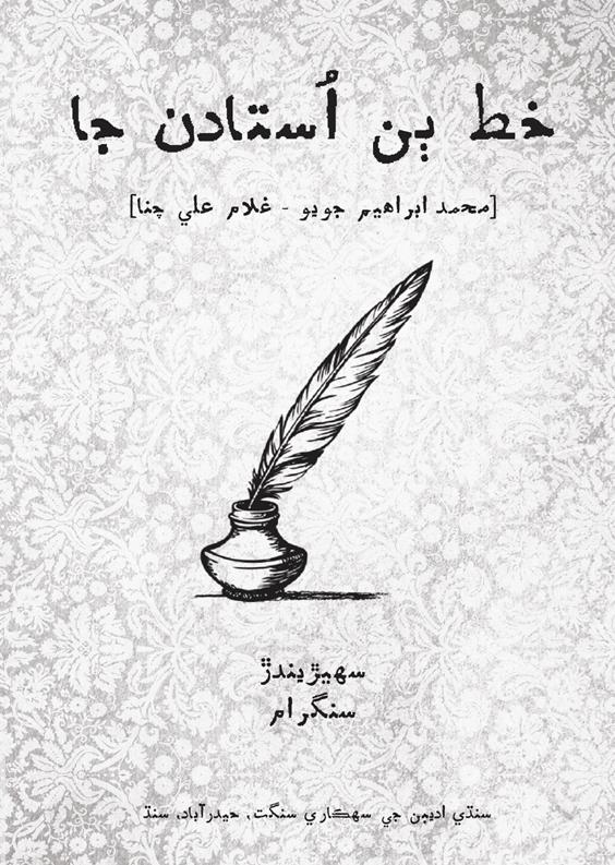 خط ٻن اُستادن جا, ليکڪ : محمد ابراھيم جويو
