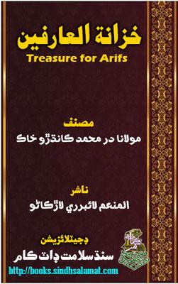 خزانة العارفين, ليکڪ : مولانا در محمد ڪانڌڙو خاڪ