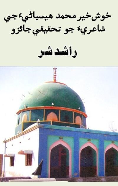 خوش خير محمد  هيسباڻيءَ جي شاعريءَ جو تحقيقي جائزو, ليکڪ : راشد شر