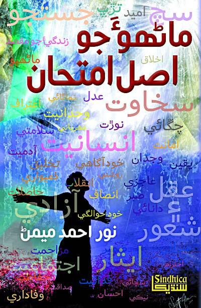 ماڻهوءَ جو اصل امتحان, ليکڪ : نور احمد ميمڻ