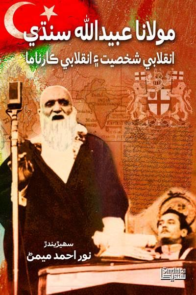 مولانا عبيدالله سنڌي:  انقلابي شخصيت ۽ انقلابي ڪارناما, ليکڪ : نور احمد ميمڻ