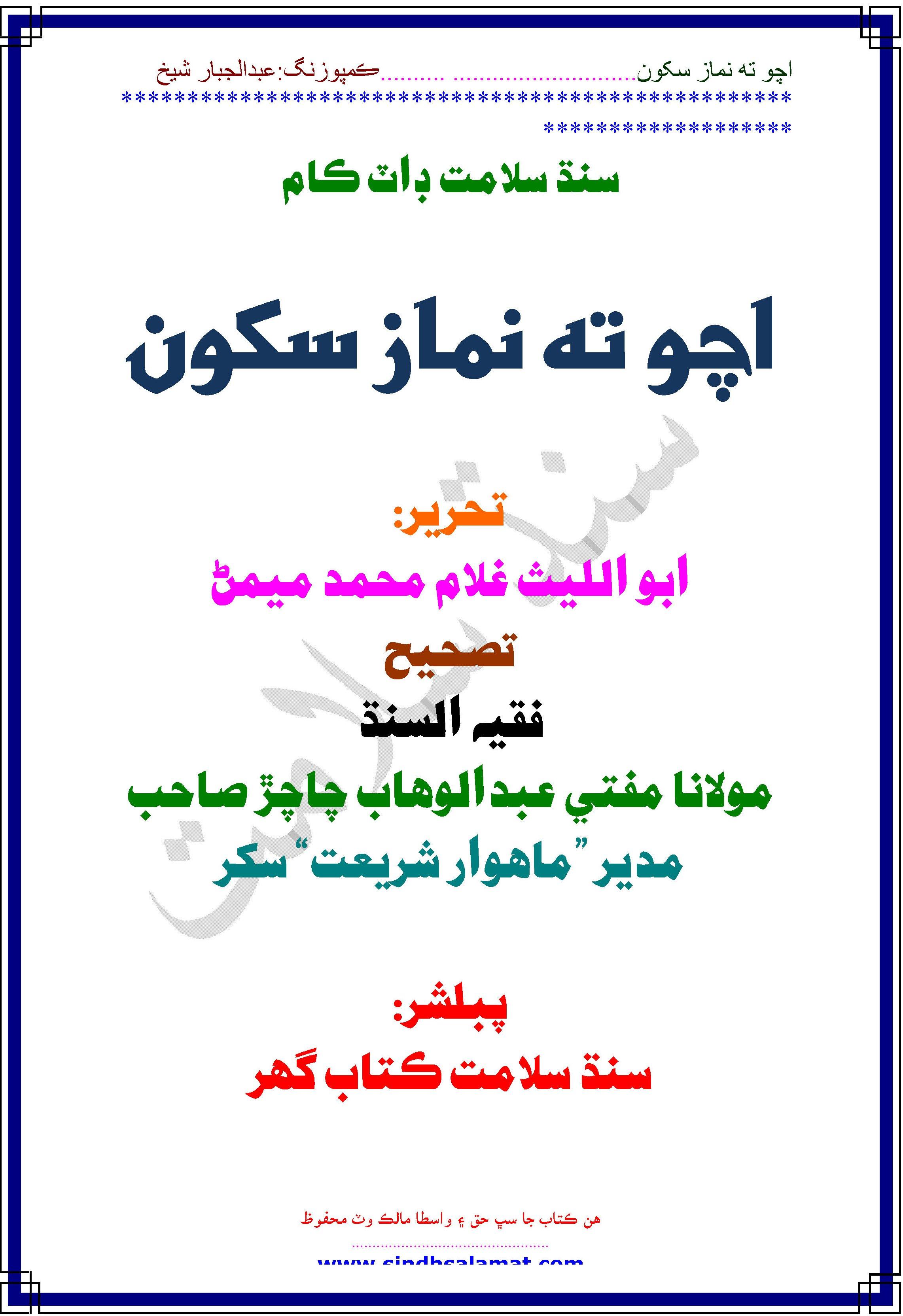 اچو ته نماز سکون, ليکڪ : غلام محمد ميمڻ