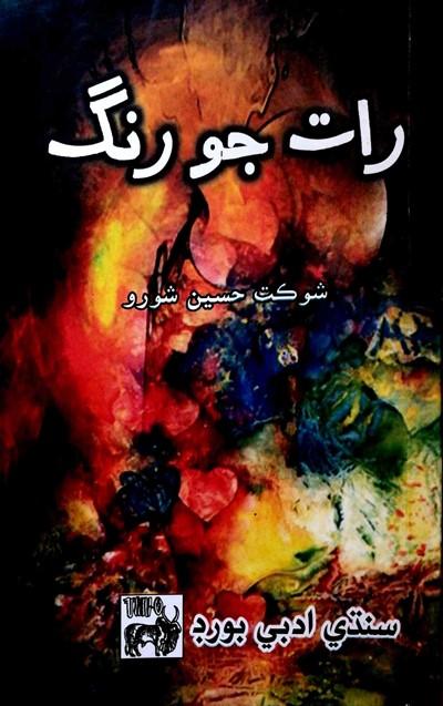 رات جو رنگ, ليکڪ : شوڪت حسين شورو