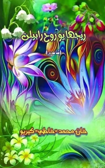 """ريجهايو روح رابيلن, ليکڪ : خان محمد """"خاطي"""" ڪيريو"""