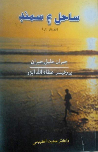 ساحل ۽ سمنڊ, ليکڪ : خليل جبران
