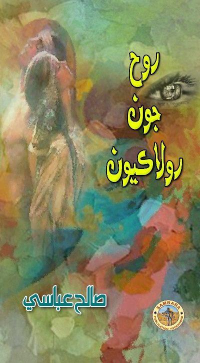 رُوح جُون روُلاڪِيون, ليکڪ : صالح عباسي