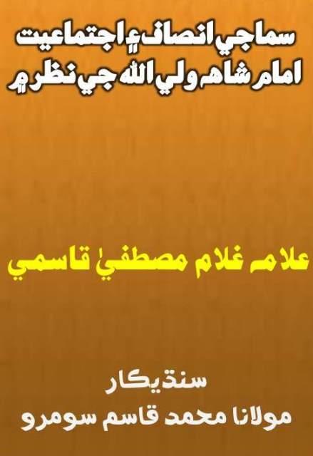 سماجي انصاف ۽ اجتماعيت امام شاهه ولي الله جي نظر ۾, ليکڪ : علامہ غلام مصطفيٰ قاسمي