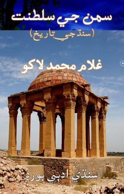 سمن جي سلطنت, ليکڪ : غلام محمد لاکو