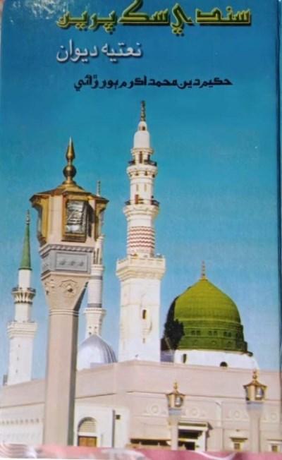 سندي سِڪ پرين  (نعتيہ ديوان), ليکڪ : حڪيم دين محمد اڪرم ٻورڙائي