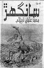 سانگھڙ, ليکڪ : محمد عثمان ڏيپلائي