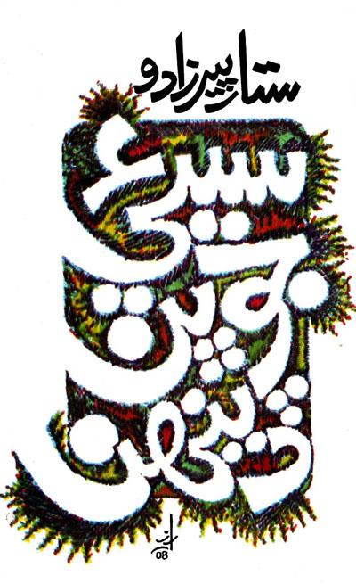 سي ئي جوڀن ڏينھن, ليکڪ : ستار پيرزادو