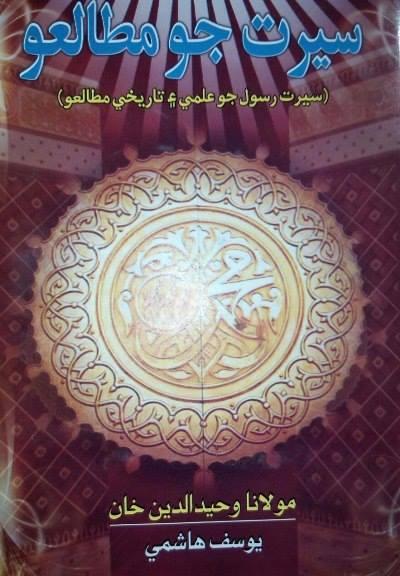 سيرت جو مطالعو, ليکڪ : مولانا وحيدالدين خان