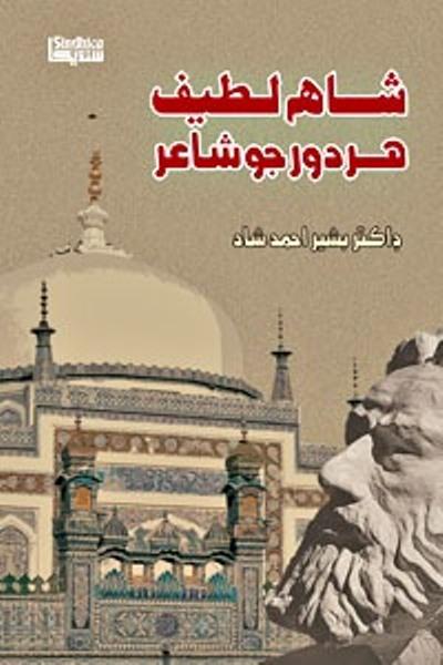 شاھ لطيف هر دور جو شاعر, ليکڪ : ڊاڪٽر بشير احمد شاد