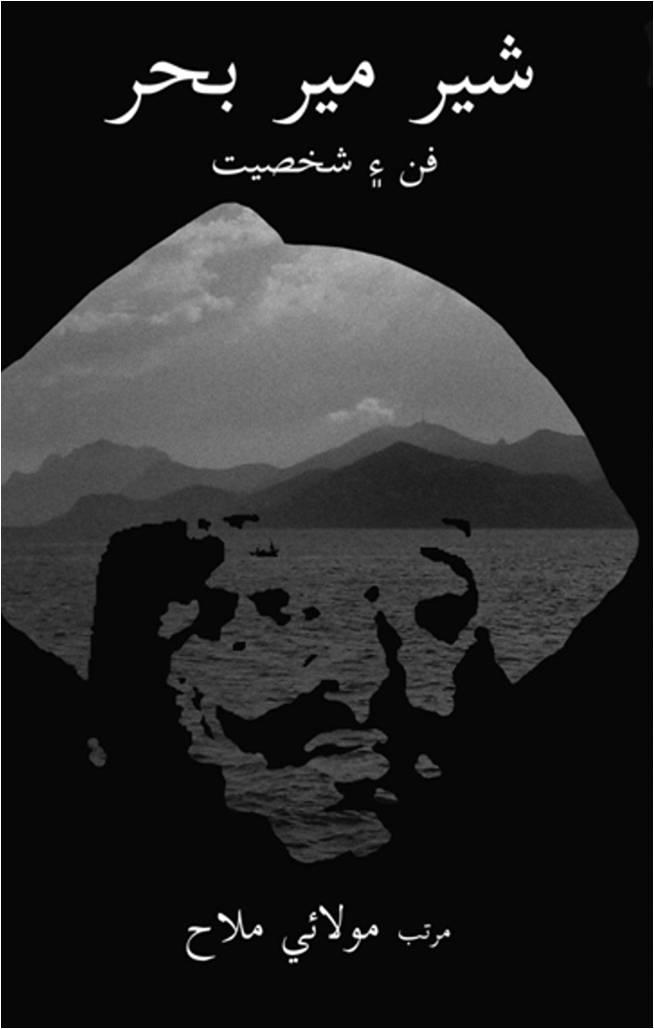 شير ميربحر, ليکڪ : مولائي ملاح