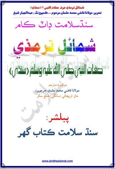 شمائل ترمذي عرف صفات النبي ﷺ, ليکڪ : مولانا قاضي محمد عثمان (مرحوم) حال ٿريچاڻي (سانگي)