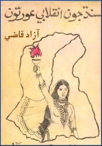سنڌ جون انقلابي عورتون, ليکڪ : آزاد قاضي