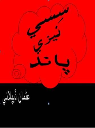 سِسي نيزي پاند, ليکڪ : محمد عثمان ڏيپلائي