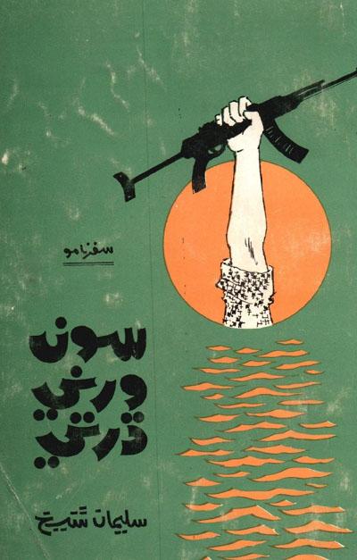 سون ورني ڌرتي, ليکڪ : ڊاڪٽر محمد سليمان شيخ