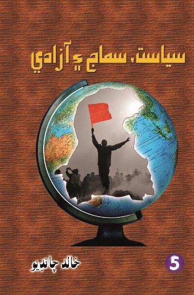 سياست، سماج ۽ آزادي, ليکڪ : خالد چانڊيو