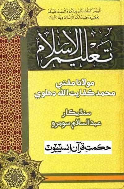 تعليمُ الاسلام, ليکڪ : مفتي محمد ڪفايت الله دهلوي