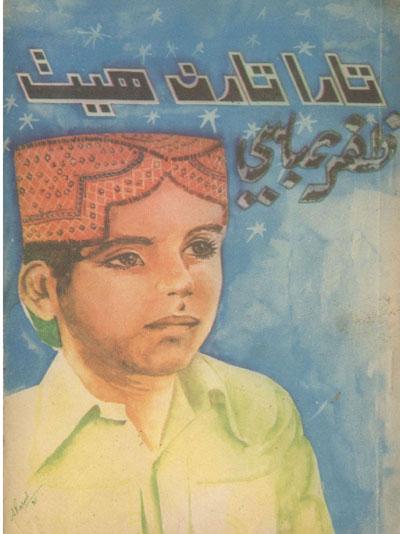 تارا تارن ھيٺ, ليکڪ : ظفر عباسي