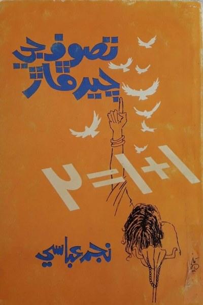 تصوف جي چير ڦاڙ, ليکڪ : نجم عباسي
