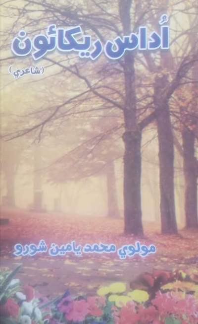 اُداس ريکائون, ليکڪ : مولوي محمد يامين شورو