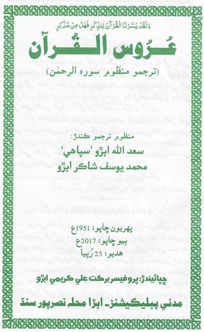 """عُرُوس القُرآن ( ترجمو منظوم  سوره الرحمٰن ), ليکڪ : سعد الله """"سپاهي"""" ابڙو"""
