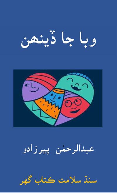 وبا جا ڏينھن, ليکڪ : عبدالرحمٰن  پيرزادو