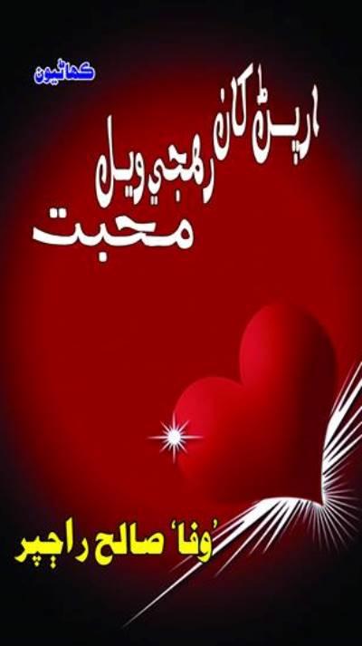 ارپڻ کان رهجي ويل محبت, ليکڪ : وفا صالح راڄپر