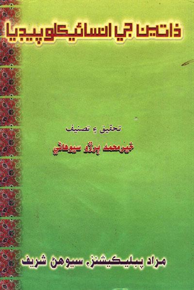 ذاتين جي انسائيڪلوپيڊيا, ليکڪ : خير محمد ٻرڙو سيوھاڻي