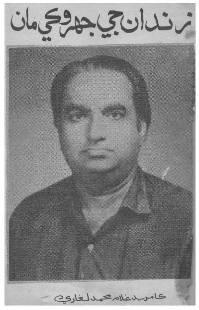 زندان جي جهروڪي مان, ليکڪ : ڪامريڊ غلام محمد لغاري